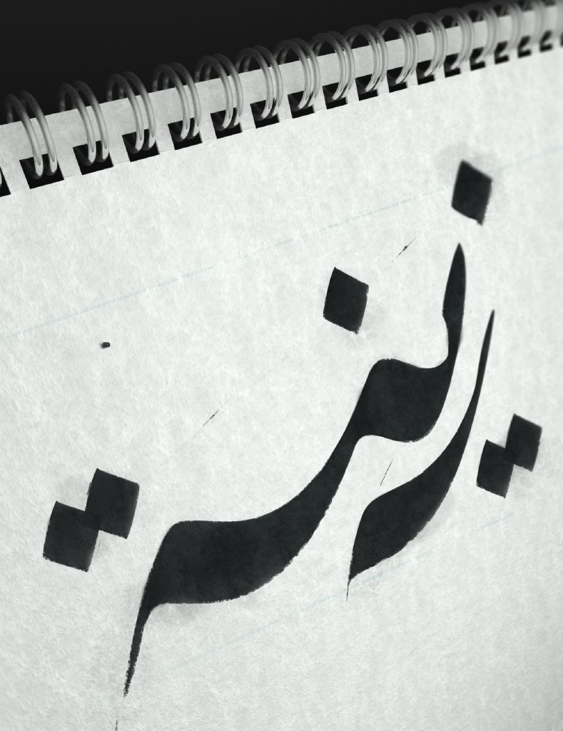 Zeina calligraphy scripted with black ink on sketchbook